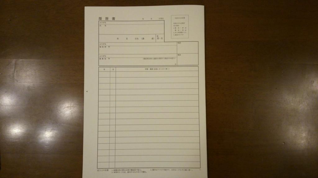 f:id:minamimachida0706:20161228191632j:plain