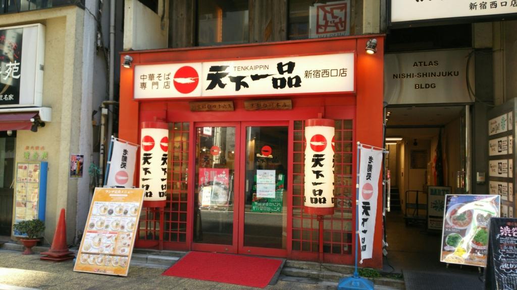 f:id:minamimachida0706:20170110213625j:plain