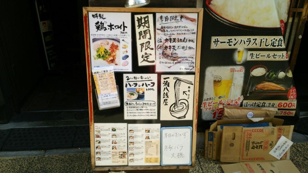 f:id:minamimachida0706:20170110213924j:plain