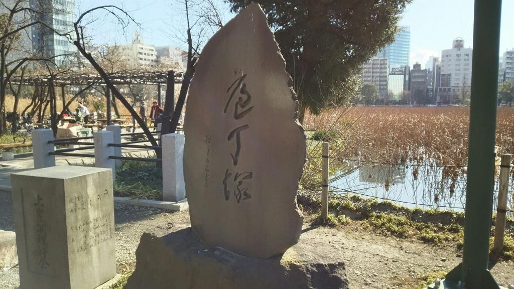 f:id:minamimachida0706:20170115211626j:plain