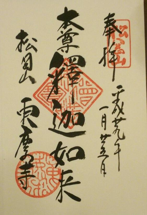 f:id:minamimachida0706:20170126000956j:plain