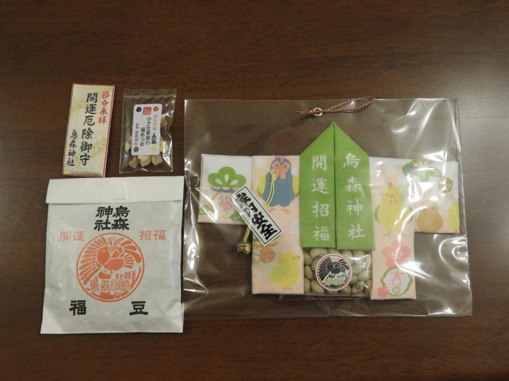 f:id:minamimachida0706:20170203224951j:plain