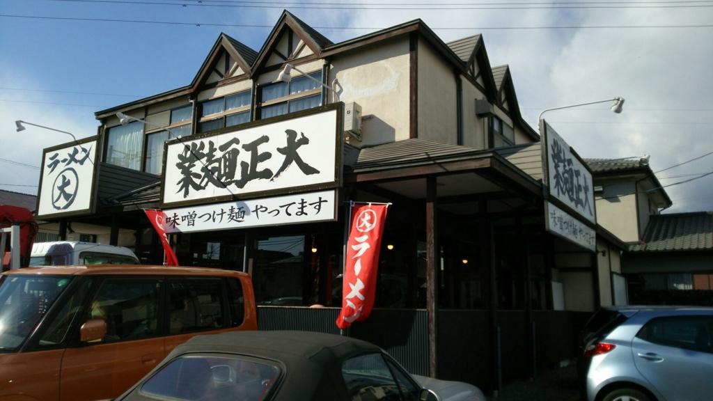 大正麺業寒川店