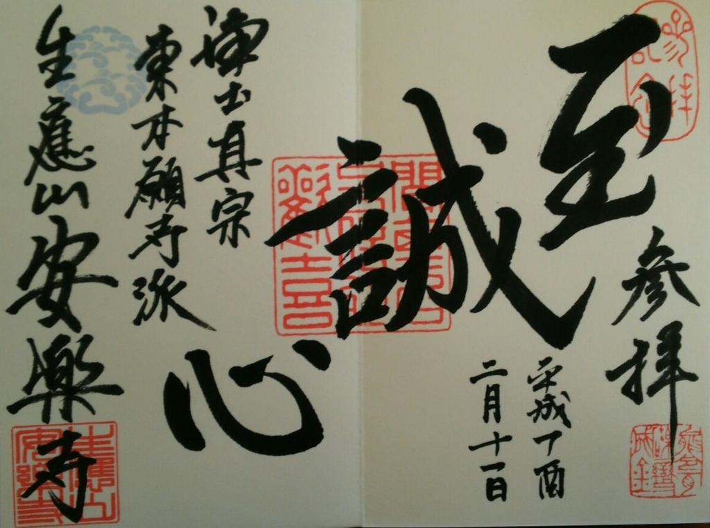 f:id:minamimachida0706:20170211225336j:plain