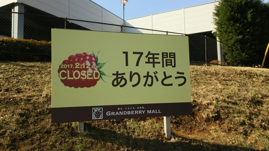 f:id:minamimachida0706:20170221214337j:plain