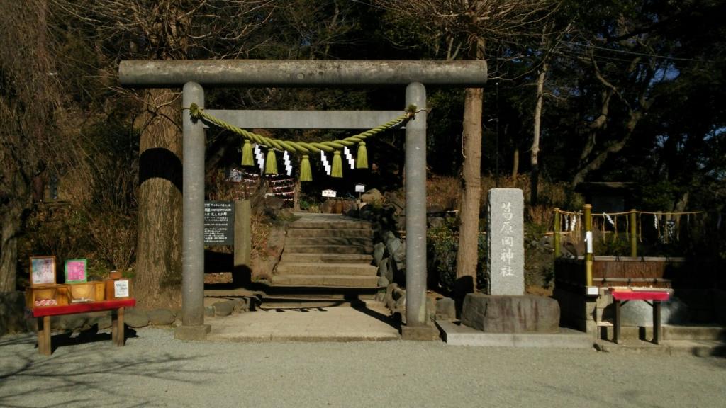 中央に葛原岡神社の大鳥居がある。右側に魔去る石が見える