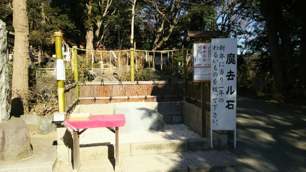 葛原岡神社の魔去る石