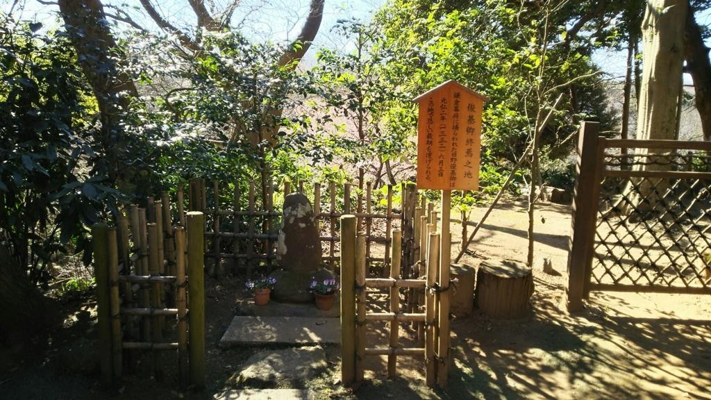 竹製の柵で囲まれた日野俊基終焉の地碑