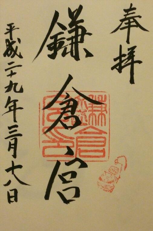 f:id:minamimachida0706:20170319231334j:plain