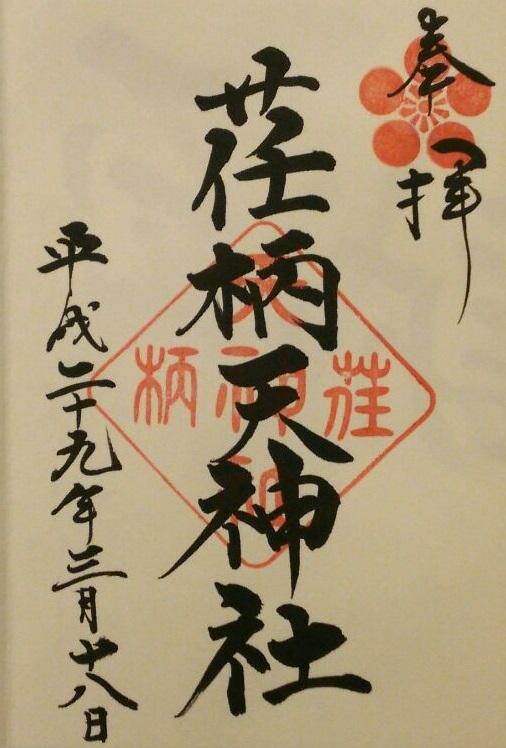 f:id:minamimachida0706:20170320220748j:plain