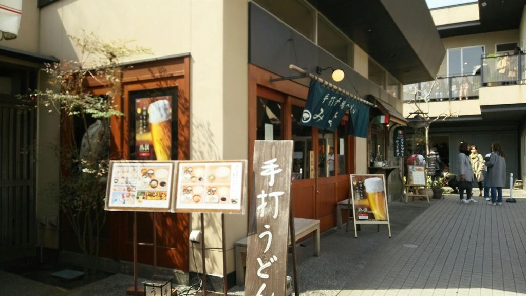 f:id:minamimachida0706:20170321212520j:plain