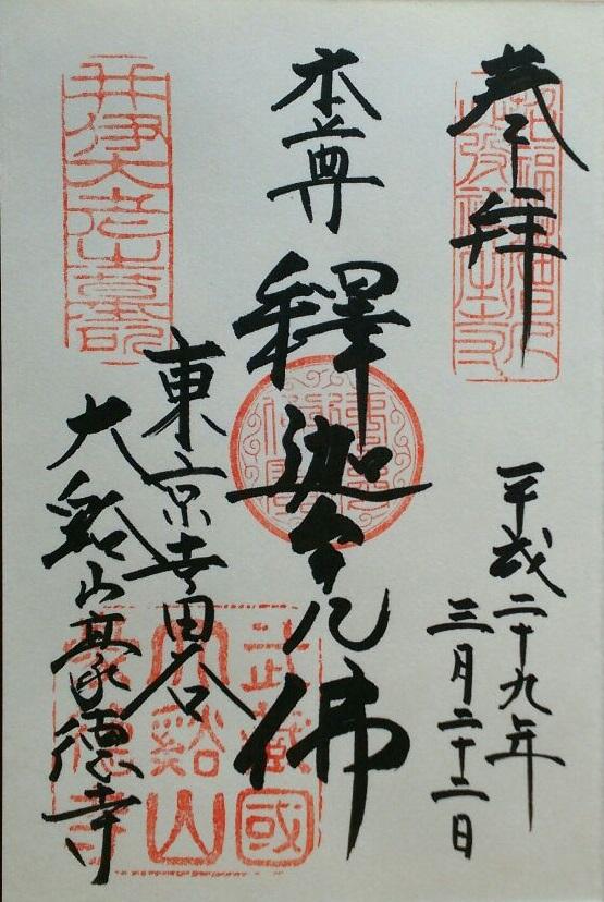 f:id:minamimachida0706:20170322231232j:plain