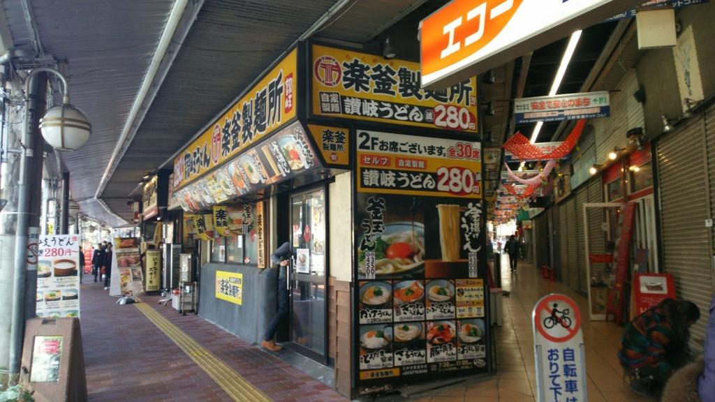 f:id:minamimachida0706:20170323212304j:plain