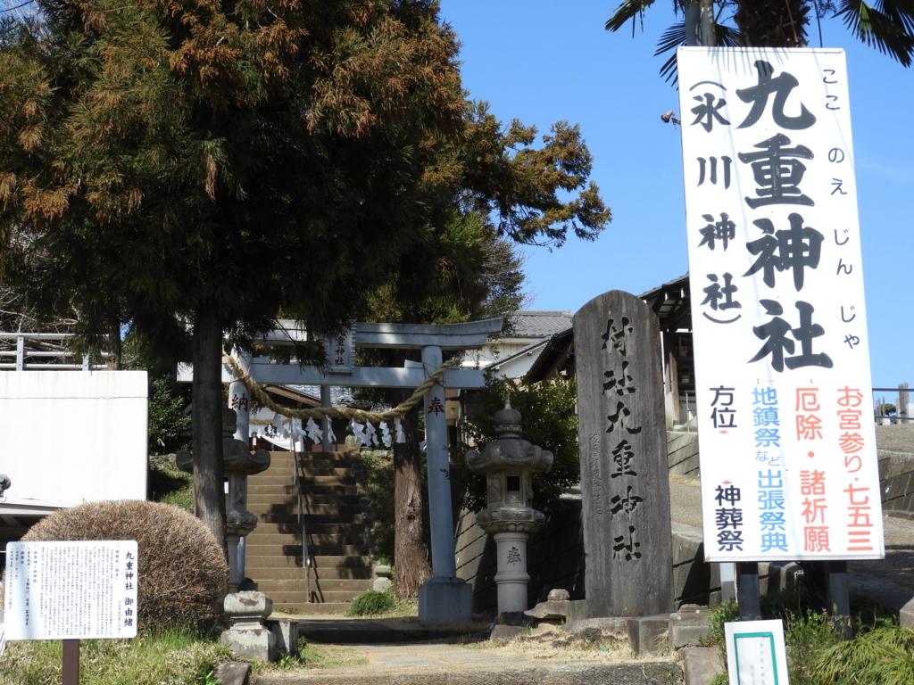 九重神社の一の鳥居
