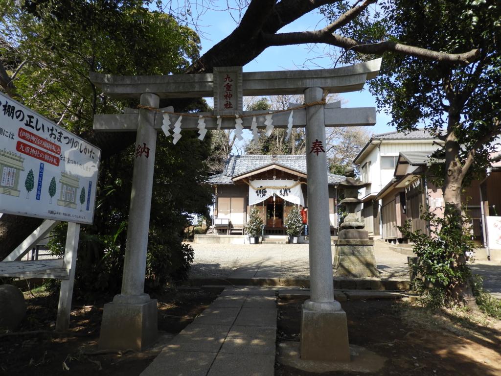 九重神社の三の鳥居