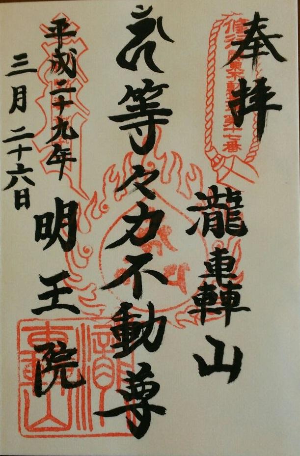 f:id:minamimachida0706:20170328225153j:plain