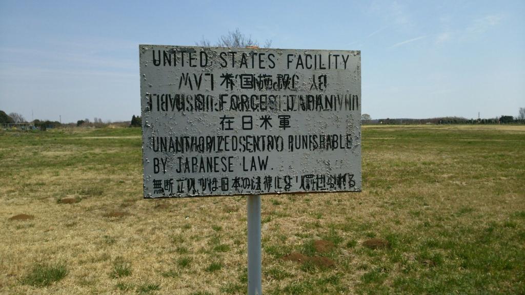 在日米軍の敷地であった名残
