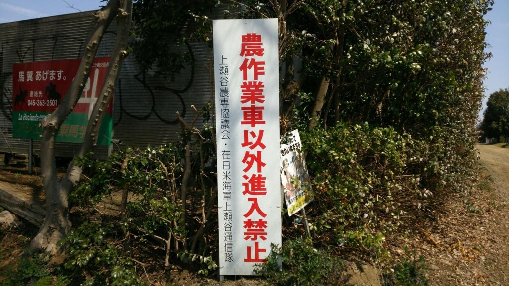 地元の農専協議会と在日米軍の連名の看板