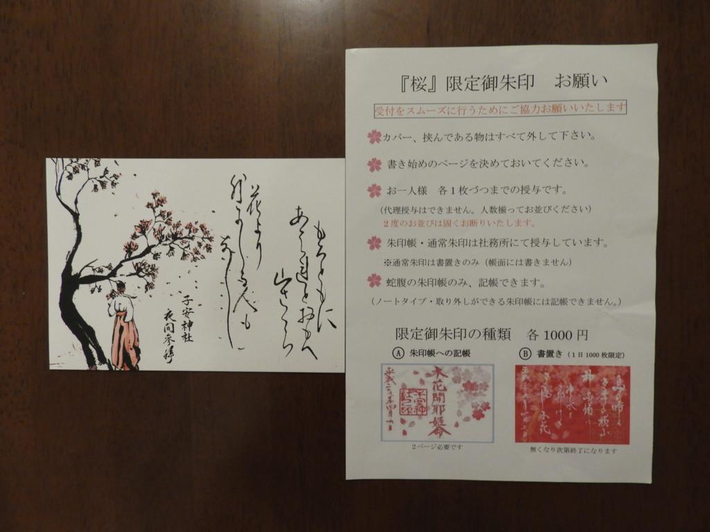 f:id:minamimachida0706:20170407215208j:plain