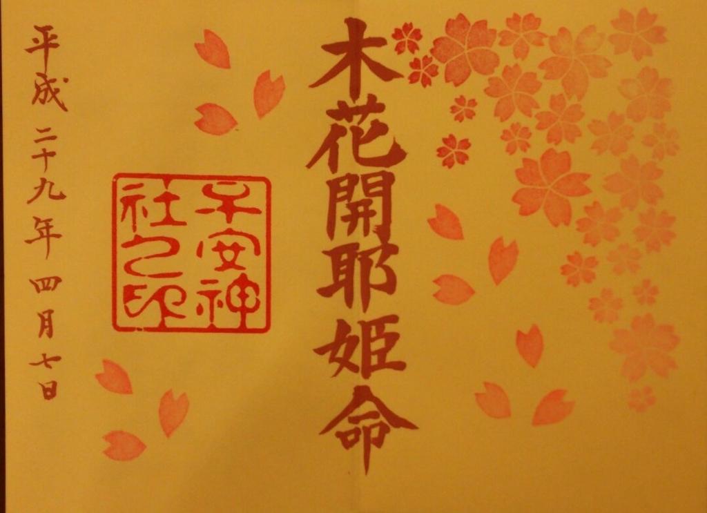 f:id:minamimachida0706:20170407215303j:plain