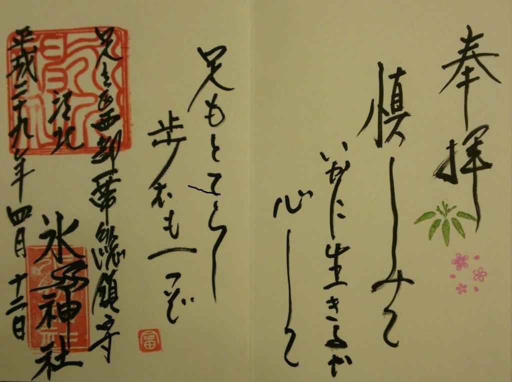 f:id:minamimachida0706:20170413214906j:plain
