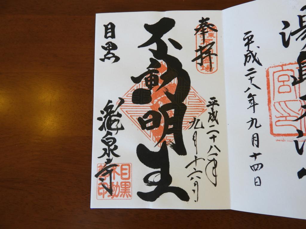 f:id:minamimachida0706:20170414143558j:plain