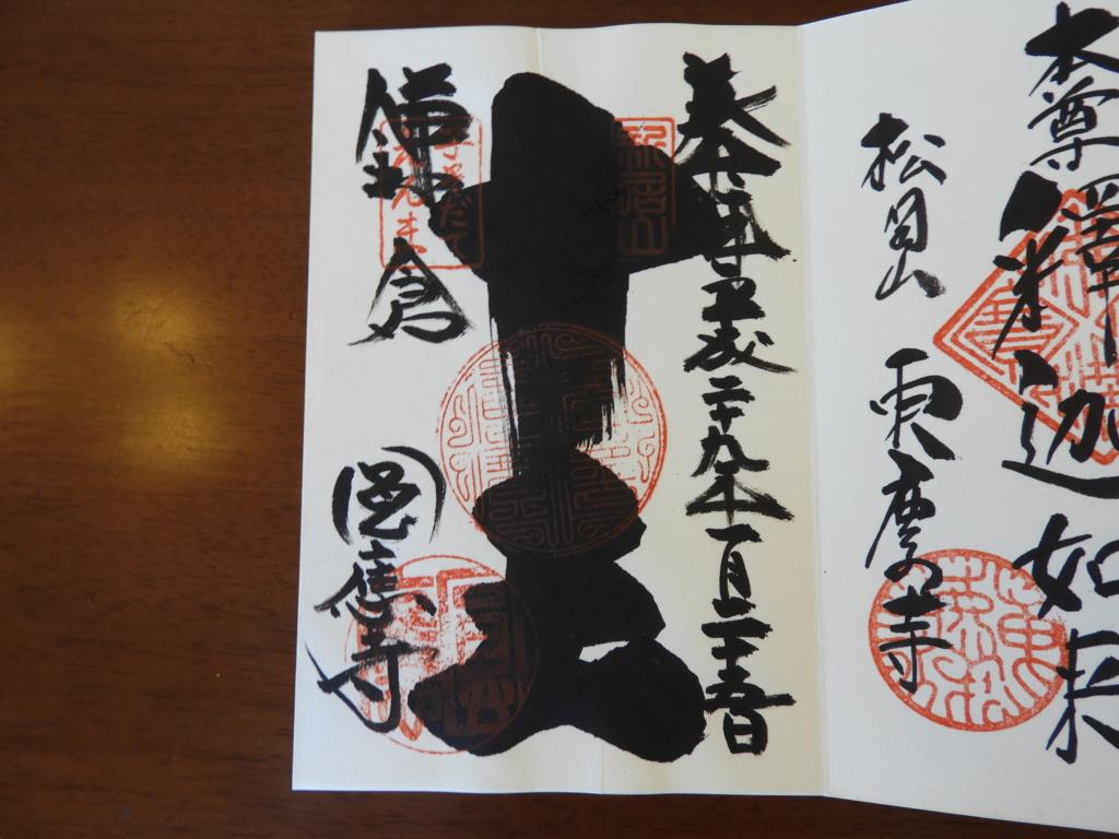 f:id:minamimachida0706:20170414144130j:plain
