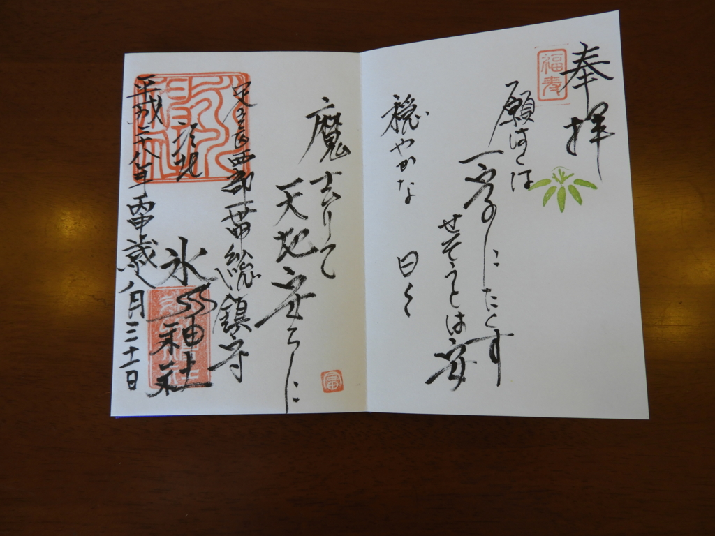 f:id:minamimachida0706:20170415232006j:plain