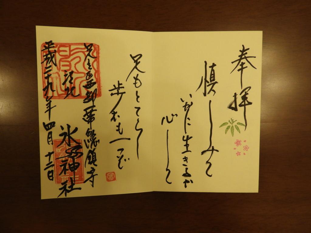 f:id:minamimachida0706:20170415232116j:plain