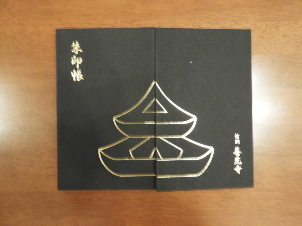 f:id:minamimachida0706:20170420231302j:plain