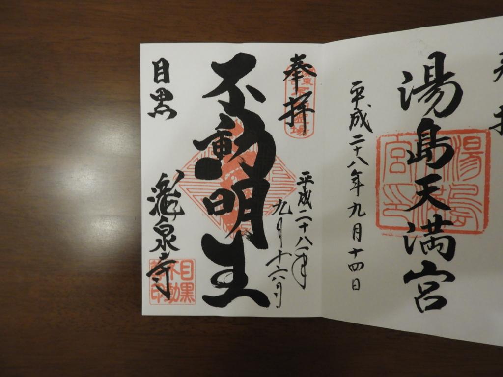 f:id:minamimachida0706:20170420231408j:plain