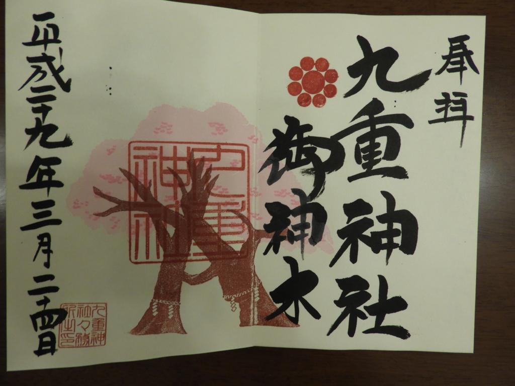 f:id:minamimachida0706:20170420231635j:plain