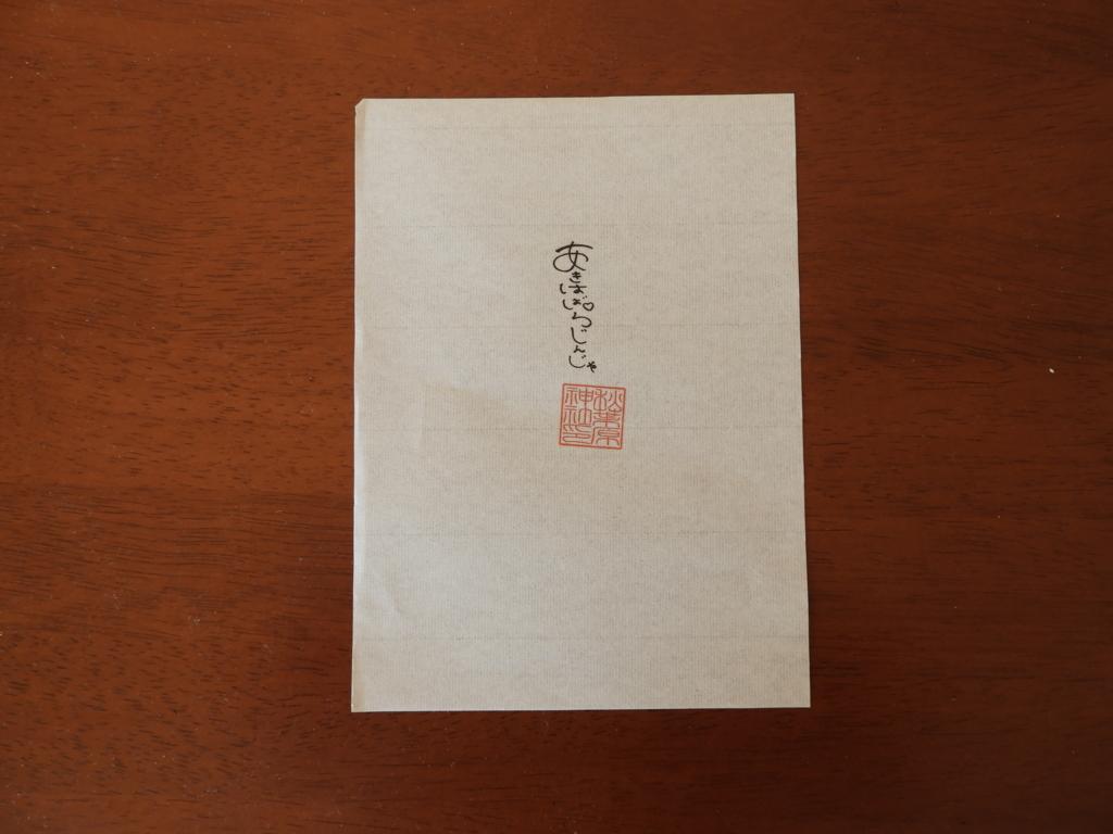 f:id:minamimachida0706:20170423225231j:plain