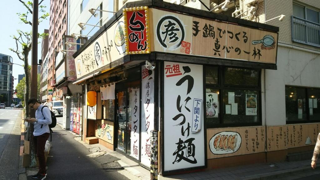 f:id:minamimachida0706:20170502215547j:plain