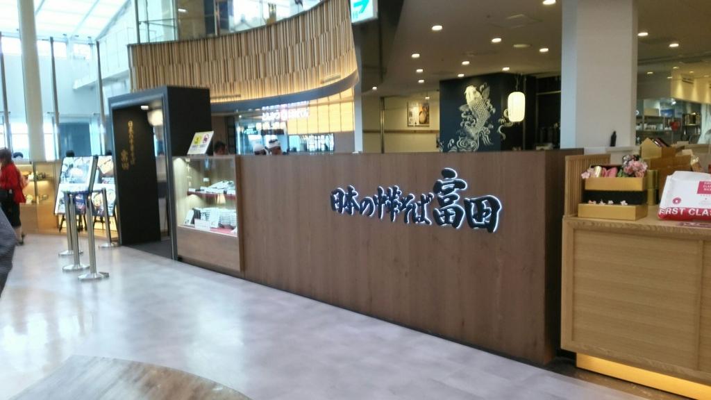成田空港第一ターミナルの「日本の中華そば富田」