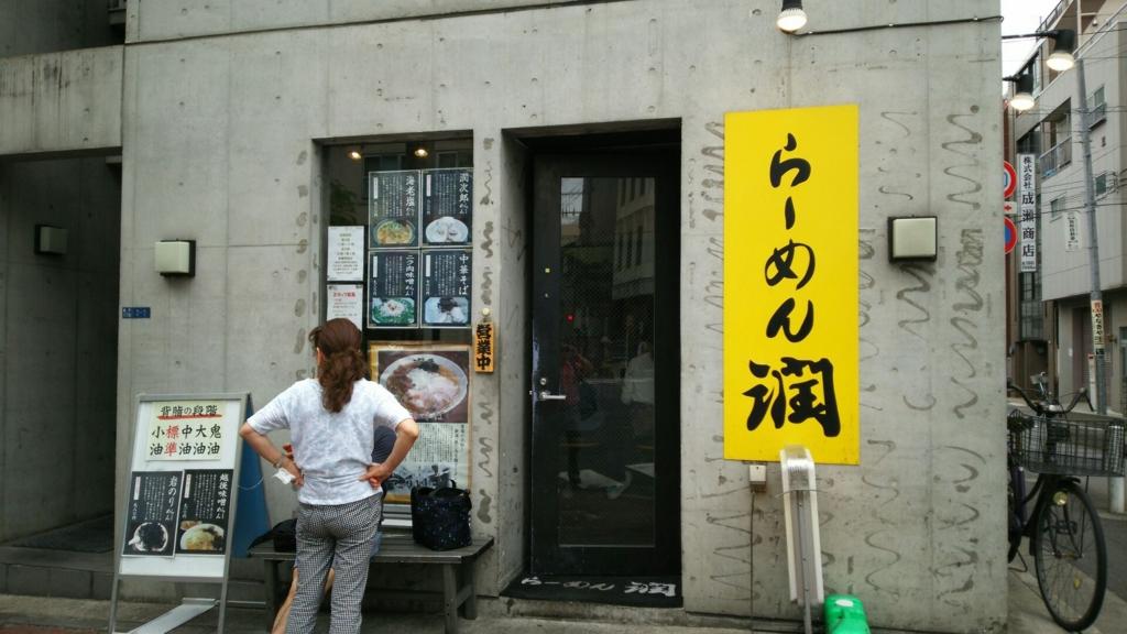 f:id:minamimachida0706:20170509224754j:plain