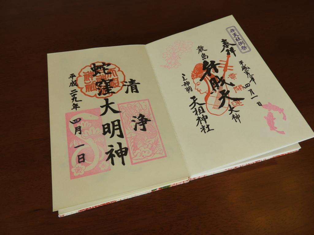 f:id:minamimachida0706:20170517101755j:plain