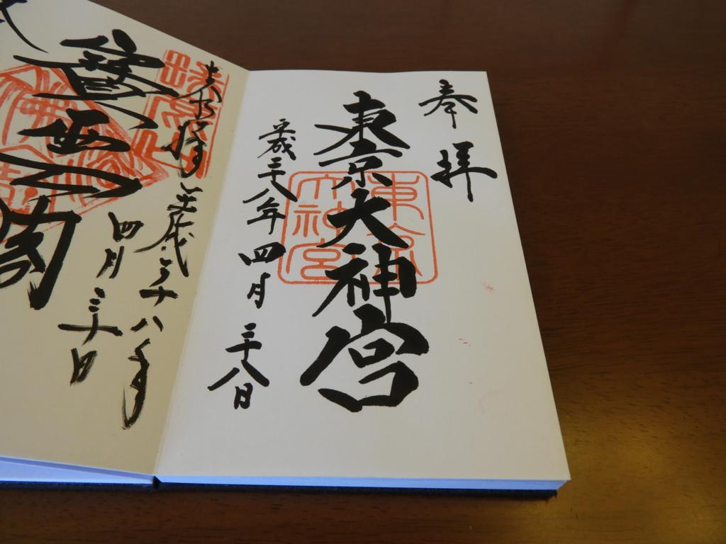 f:id:minamimachida0706:20170520095836j:plain