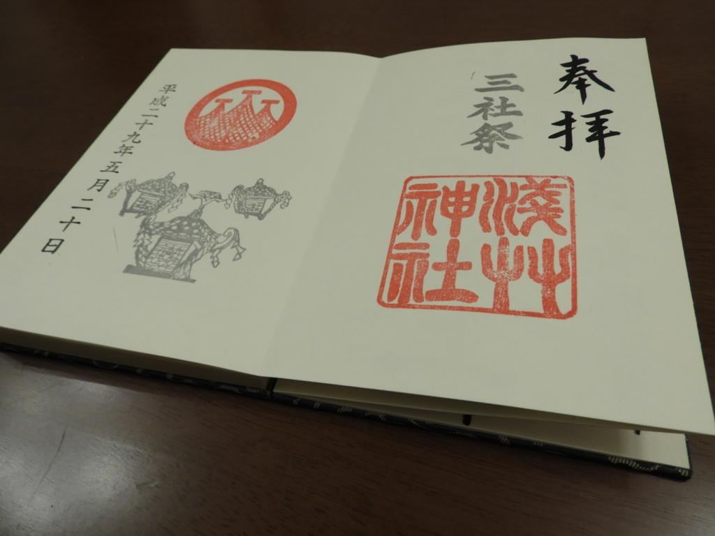 f:id:minamimachida0706:20170520231603j:plain
