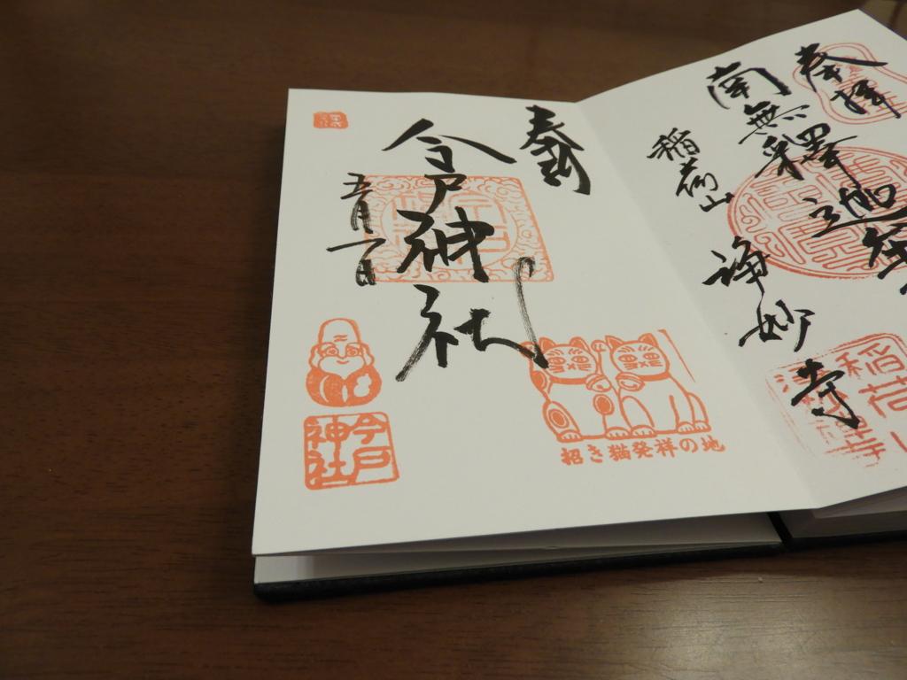 f:id:minamimachida0706:20170521084733j:plain