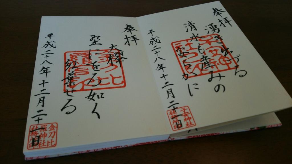 f:id:minamimachida0706:20170522153523j:plain