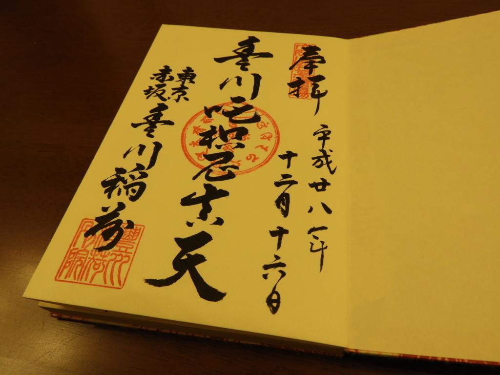 f:id:minamimachida0706:20170523001547j:plain