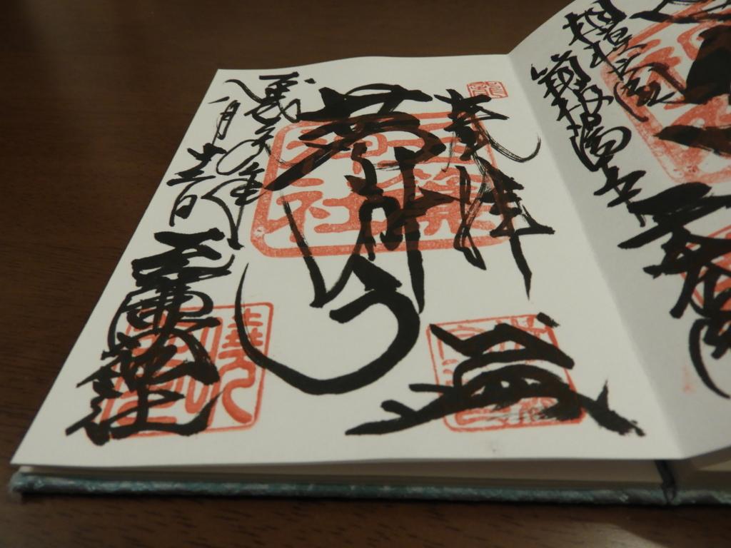 f:id:minamimachida0706:20170523002140j:plain