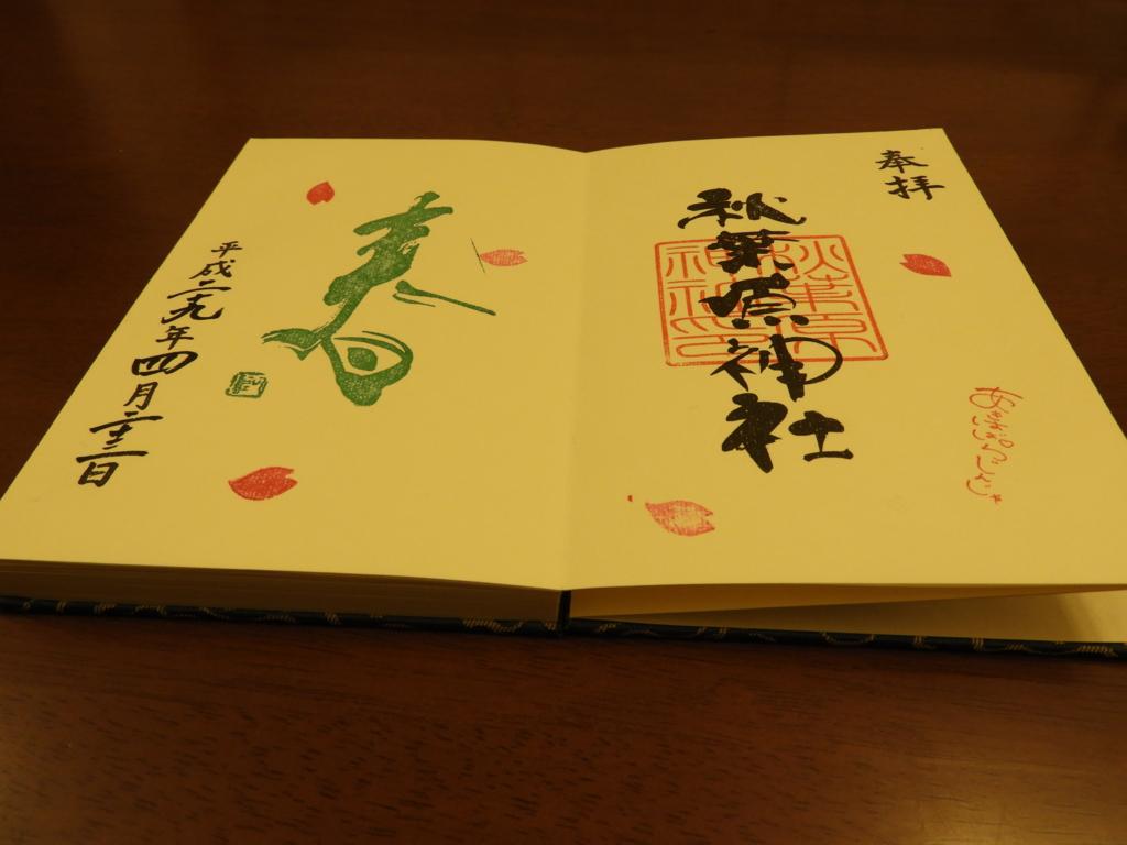 f:id:minamimachida0706:20170523004733j:plain