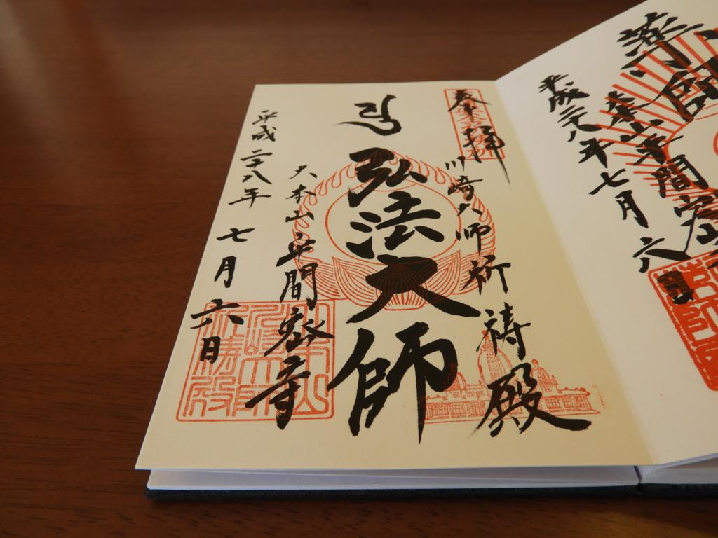 f:id:minamimachida0706:20170523160246j:plain