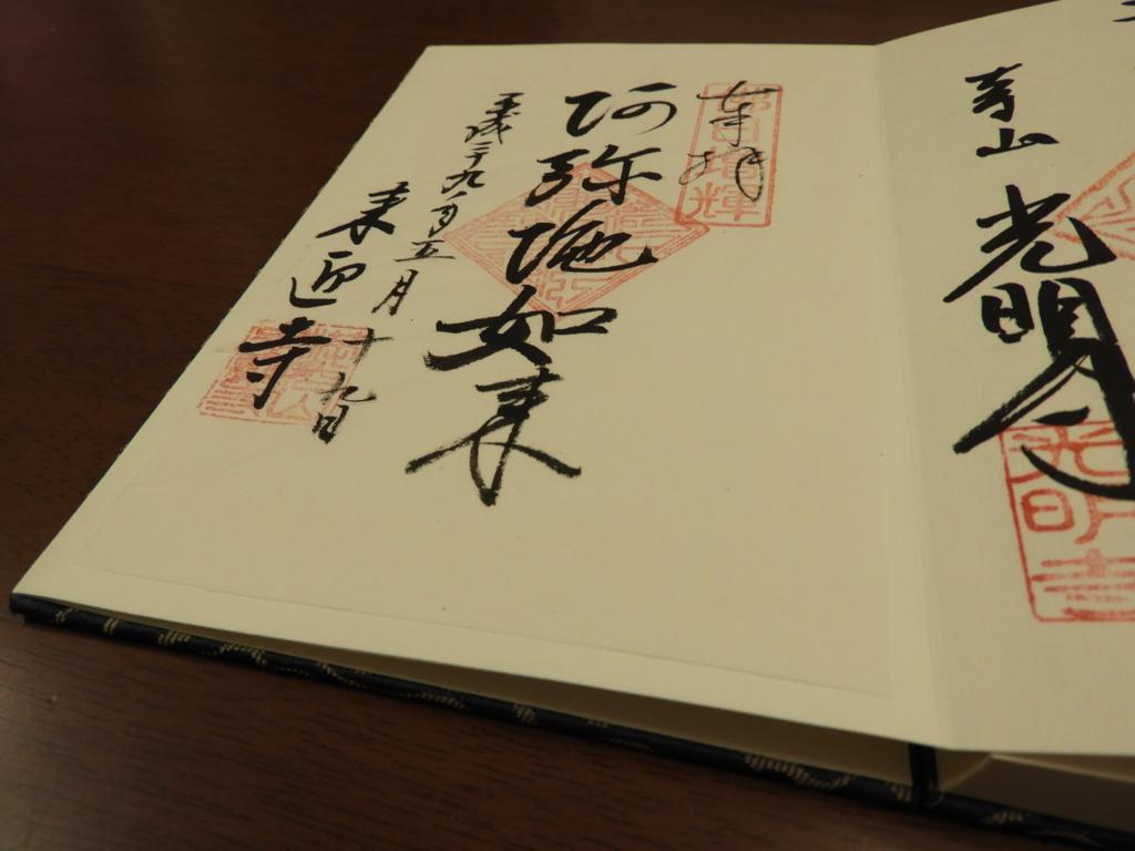 f:id:minamimachida0706:20170523223848j:plain