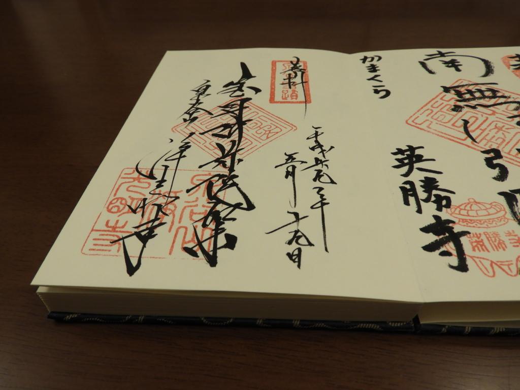 f:id:minamimachida0706:20170526234450j:plain