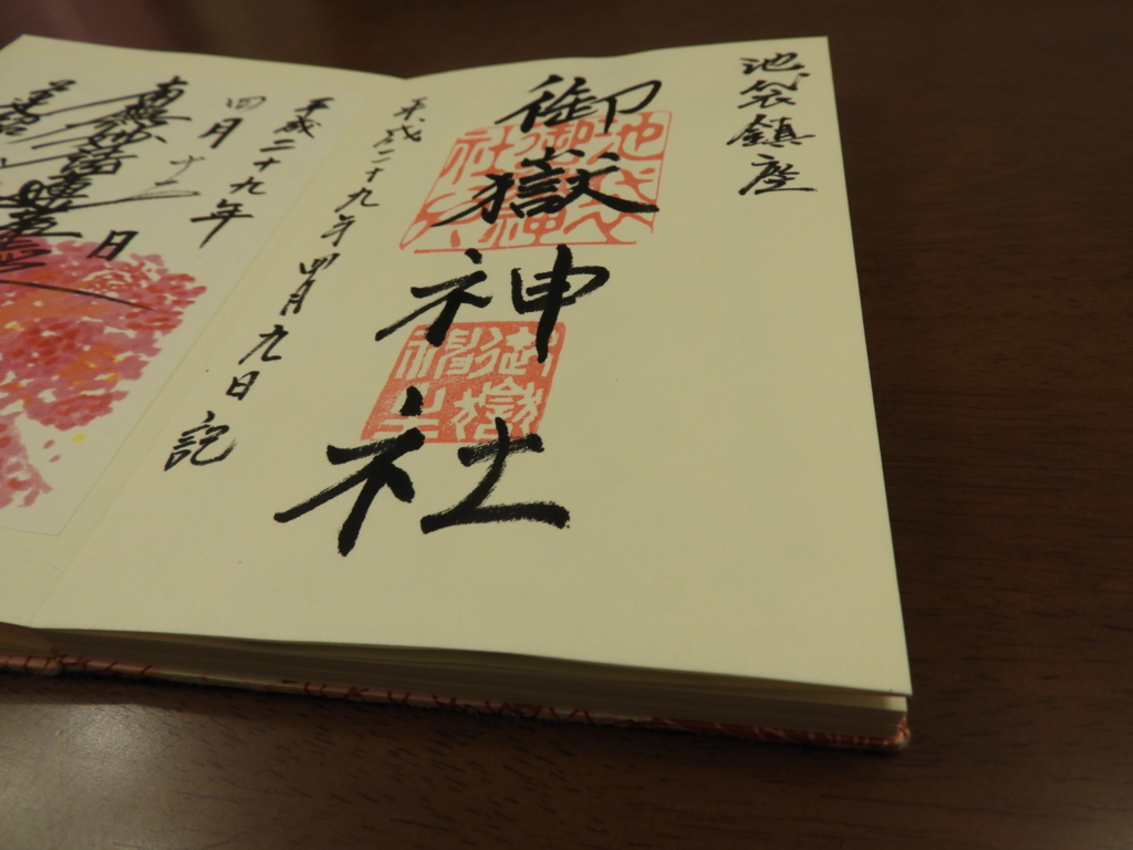 f:id:minamimachida0706:20170527002448j:plain