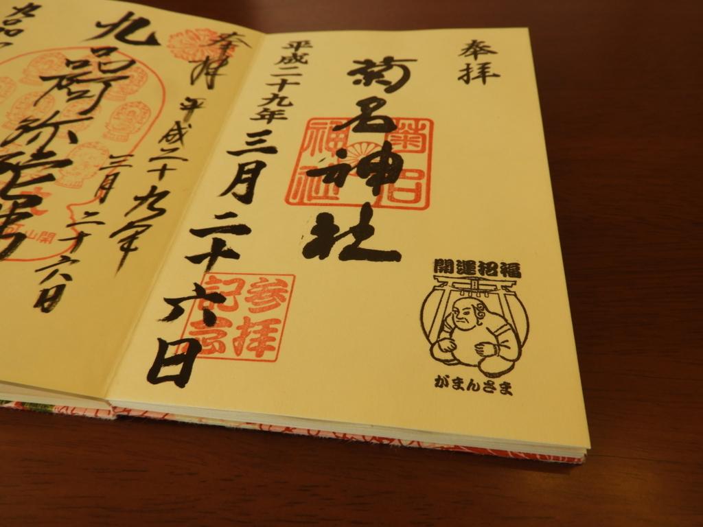 f:id:minamimachida0706:20170530181619j:plain