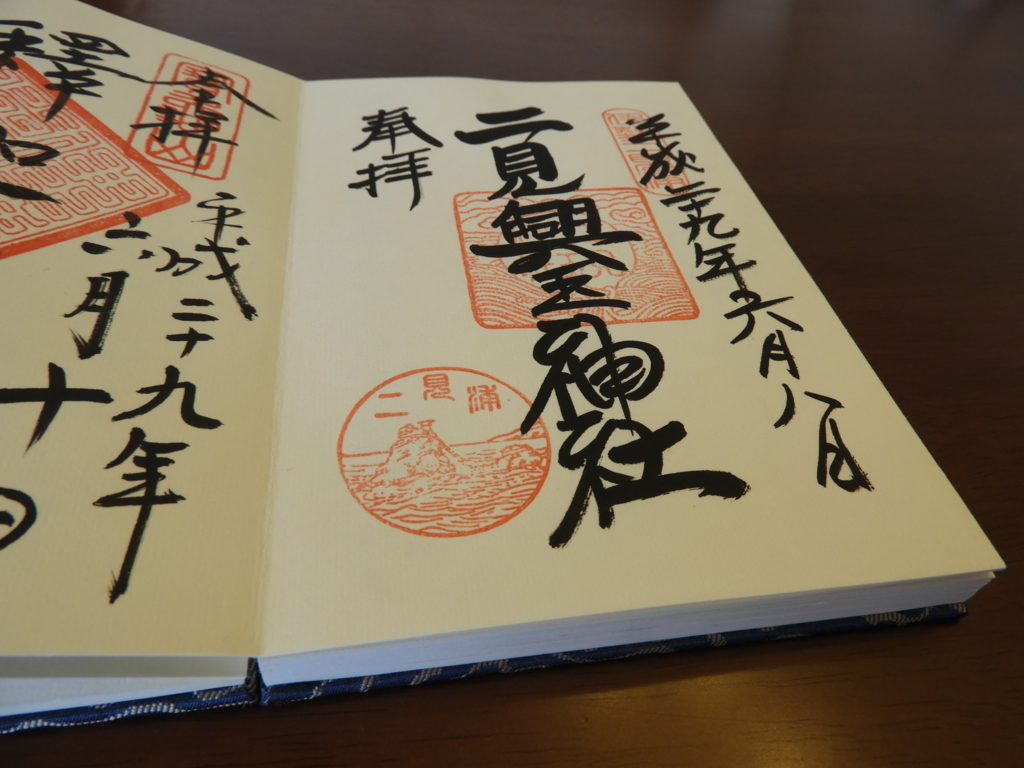 f:id:minamimachida0706:20170619095656j:plain